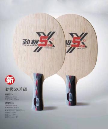 乒乓球拍 红双喜劲极5X芳碳