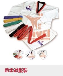 博威 V2082 跆拳道服
