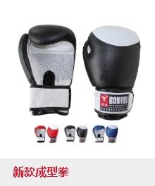 博威 V2035A拳击手套