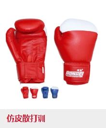 博威 V2081拳击手套