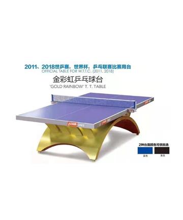 上海红双喜乒乓球台金彩虹