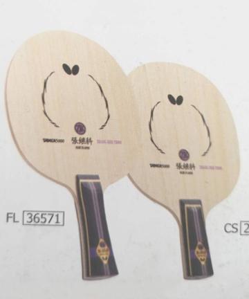 乒乓球拍 蝴蝶底板36571
