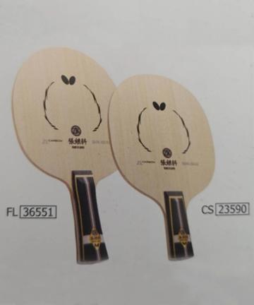 乒乓球拍 蝴蝶底板36551