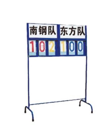 金陵排球手推式记分牌13138(PFQ-1)