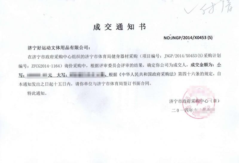 2014年济宁市体育局健身器材采购