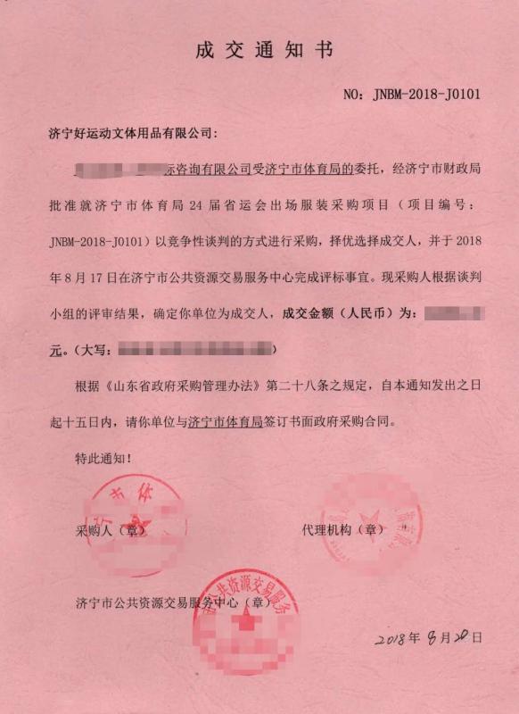 2018年济宁市体育局省运会出场服项目