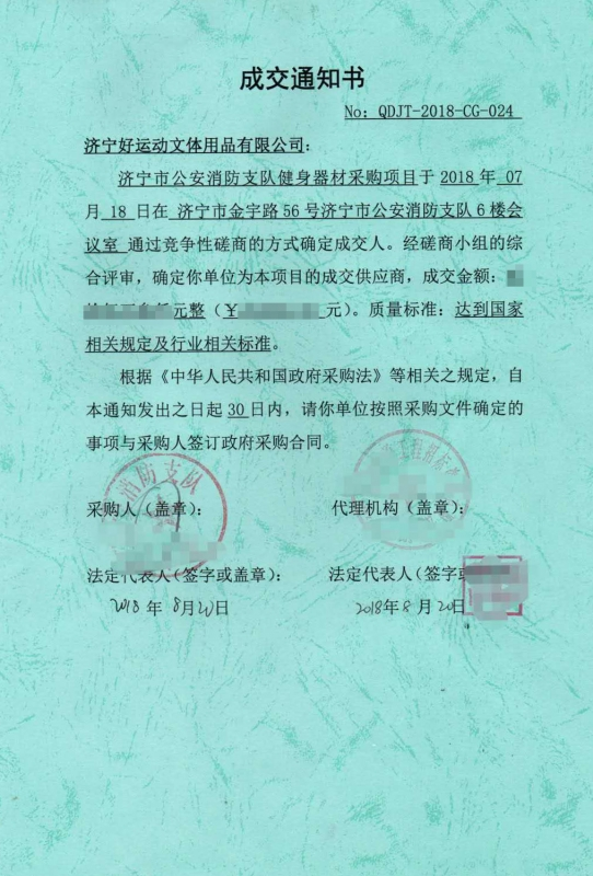 2018年济宁市消防支队健身房项目