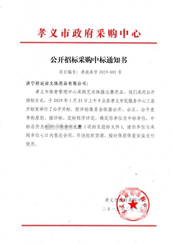 2019年山西省孝义体校艺术体操项目