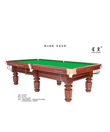 胶州星皇美式台球桌XH-2006