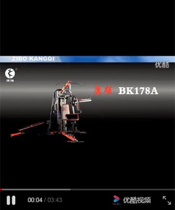 宝迪朗格健身运动器材BK-178A 三站位综合训练器