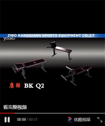 宝迪朗格健身器材 BK-Q2 可调式哑铃凳