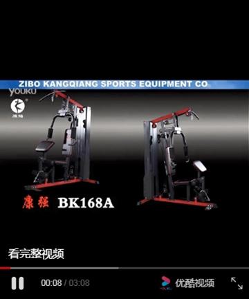 宝迪朗格健身运动器材BK-168A 家用24功能综合训练器