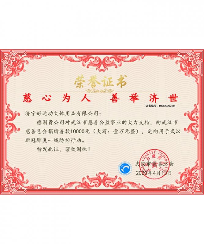 2020.1.25武汉慈善总会捐款证书
